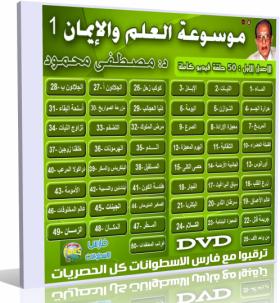 موسوعة العلم والإيمان   د مصطفى محمود   الإصدار الأول