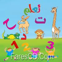 تطبيق براعم   ABC Arabic for kids    للأندرويد