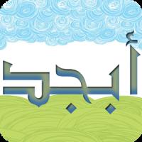 تطبيق تعليم الحروف للأندرويد   Abjad 4.1.3