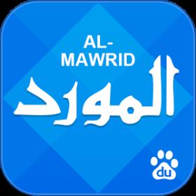 قاموس المورد لأجهزة الأندرويد | Al Mawrid Ar-En Dictionary 1.5 apk
