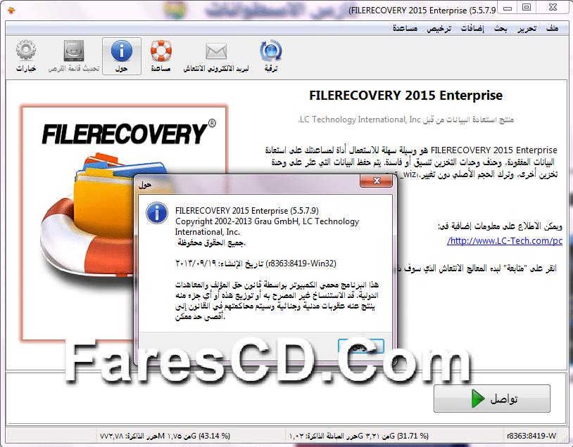 LC Technology Filerecovery 2015 (1)