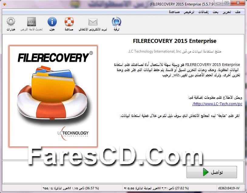 LC Technology Filerecovery 2015 (2)