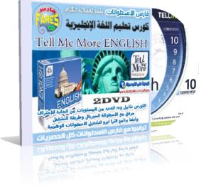 كورس تعليم اللغة الإنجليزية | TeLL Me More English v10