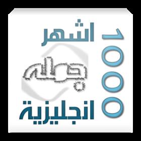 تطبيق اشهر 1000 جملة انجليزية لأجهزة أندرويد | بصيغة apk