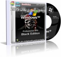ويندوز إكس بى بلاك 2015   Win XP SP3 x86 Black Edition 2014.12