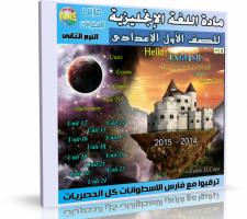اسطوانة اللغة الإنجليزية للصف الأول الإعدادى | ترم ثانى 2015