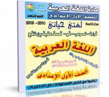 اسطوانة اللغة العربية للصف الأول الإعدادى | ترم ثانى 2015