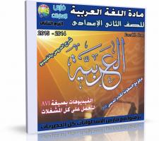 اسطوانة اللغة العربية للصف الثانى الإعدادى | ترم ثانى 2015