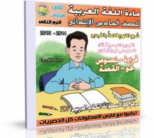 اسطوانة اللغة العربية للصف السادس الإبتدائى | ترم ثانى 2015