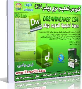 اسطوانة تعليم دريم ويفر بالعربى | learn adobe dreamwaver CS4