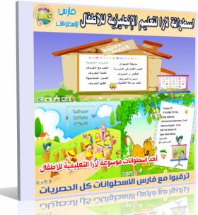 اسطوانة لارا لتعليم الإنجليزية للأطفال