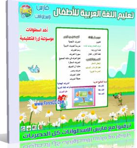 اسطوانة لارا لتعليم اللغة العربية للأطفال