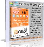 أوفيس 2013 بـ 3 لغات 2015 | Microsoft Office Pro Plus 2013 SP1 En,Ar,Fr