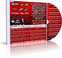 اسطوانة أوراكل | Oracle 10g SQL | البرنامج + دورة بالعربى