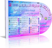 اسطوانة فارس لأهم البرامج 2015 | الإصدار الثانى
