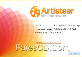 برنامج أرتستير لتصميم المواقع | Artisteer 4.3.0.60745
