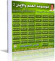 موسوعة العلم والإيمان | د مصطفى محمود | الإصدار الثانى