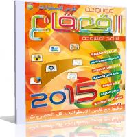 اسطوانة القعقاع 2015 | أضخم موسوعة عربية للبرامج المشروحة