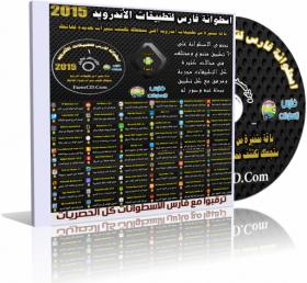 اسطوانة فارس لتطبيقات أندرويد 2015 | الإصدار الأول