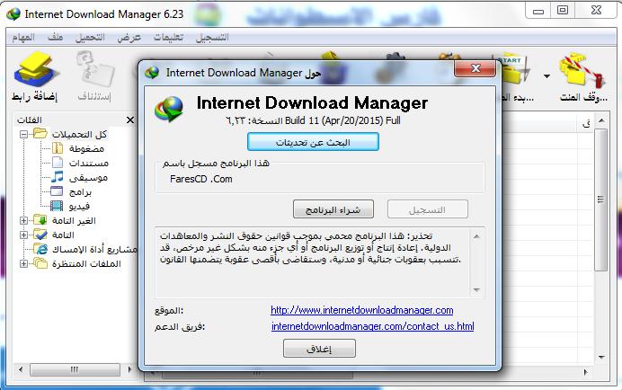 الإصدار الأخير من إنترنت داونلود مانجر  Internet Download Manager 6.23 Build 11