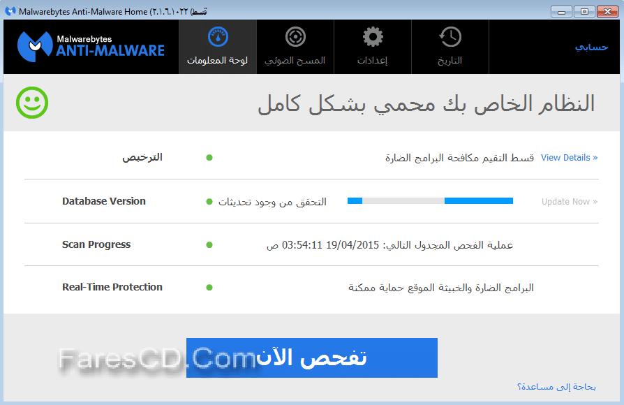 برنامج إزالة فيروسات المالور  Malwarebytes Anti-Malware Premium 2.1.6 (1)
