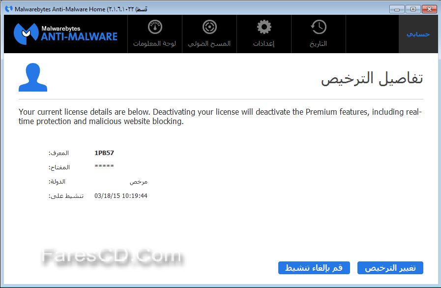 برنامج إزالة فيروسات المالور  Malwarebytes Anti-Malware Premium 2.1.6 (2)
