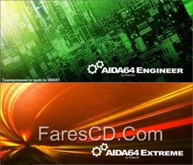 برنامج تحليل مواصفات وأداء الكومبيوتر | AIDA64 Extreme / Engineer Edition 5.20.3407