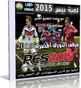 لعبة بيس 2015 Pes   نسخة كاملة بالكراك