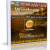 ويندوز سفن + أوفيس + أحدث البرامج | Windows 7 Ultimate SP1 x64 + Office14 SP2