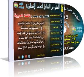 الكورس الشامل لتعليم الإنجليزية بالعربى | حصرياً من فارس الاسطوانات