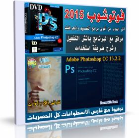 آخر إصدار للفوتوشوب | Adobe Photoshop CC  15.2.2