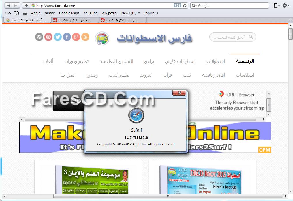 آخر إصدار من متصفح سفارى  Safari Browser 5.1.7 (1)