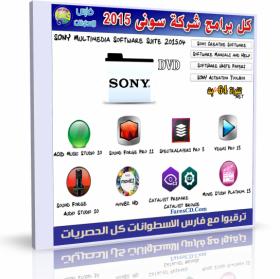 اسطوانة برامج شركة سونى   SONY Multimedia Software Suite 2015