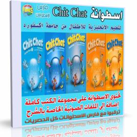 اسطوانة تعليم الإنجليزية للأطفال   Chit Chat   كتب + ملفات صوتية