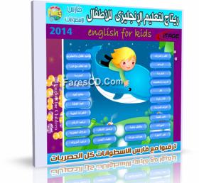 اسطوانة ريتاج لتعليم الإنجليزية للاطفال