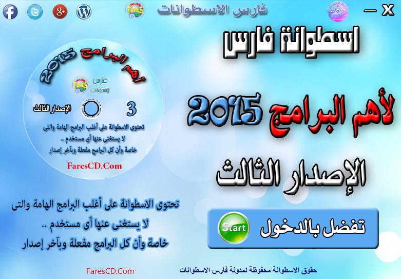 اسطوانة فارس لأهم البرامج 2015  الإصدار الثالث (1)