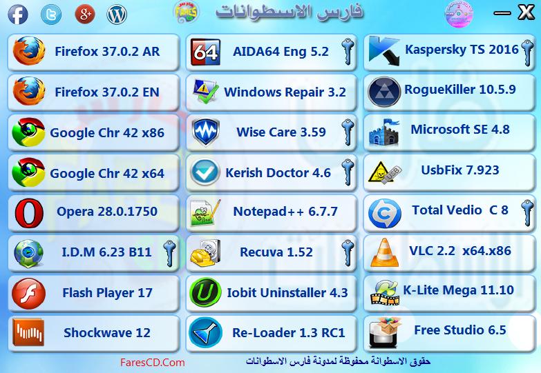 اسطوانة فارس لأهم البرامج 2015  الإصدار الثالث (2)