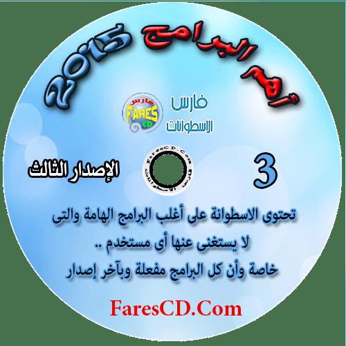 اسطوانة فارس لأهم البرامج 2015  الإصدار الثالث (3)
