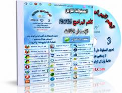 اسطوانة فارس لأهم البرامج 2015 | الإصدار الثالث