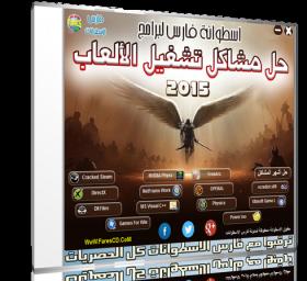اسطوانة فارس لبرامج تشغيل الألعاب وحل مشاكلها 2015