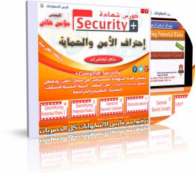 اسطوانة فارس لكورس الأمن والحماية | Comptia Security +