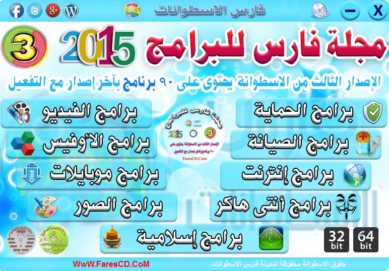 اسطوانة مجلة فارس للبرامج 2015  الإصدار الثالث (1)