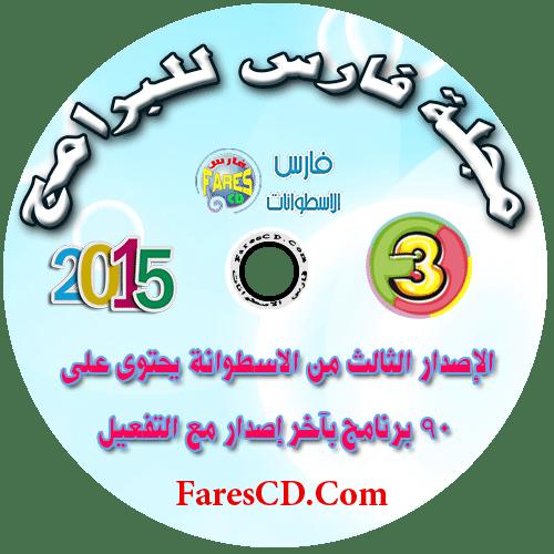 اسطوانة مجلة فارس للبرامج 2015  الإصدار الثالث (11)