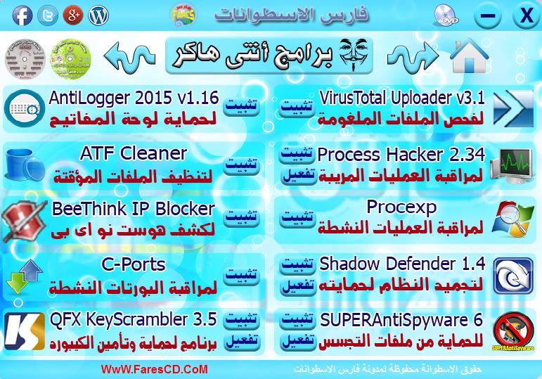 اسطوانة مجلة فارس للبرامج 2015  الإصدار الثالث (5)