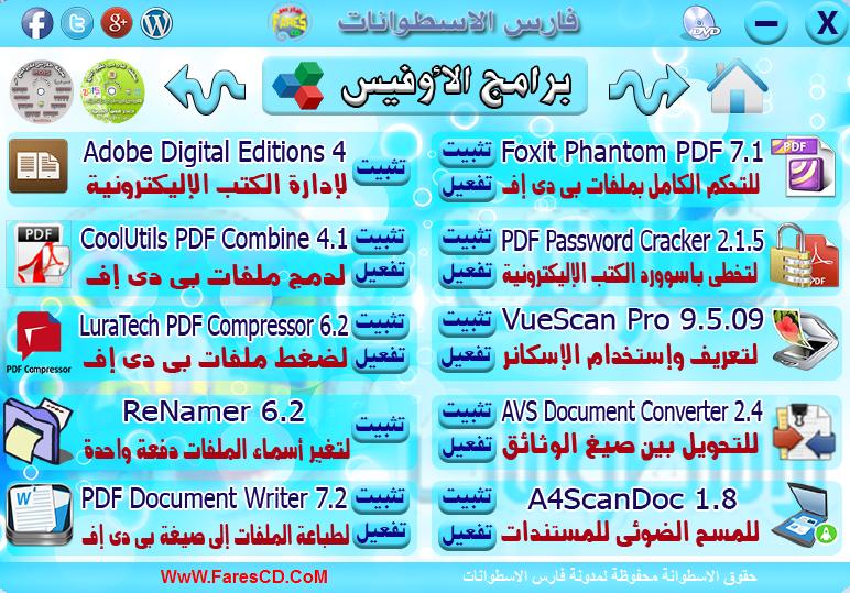 اسطوانة مجلة فارس للبرامج 2015  الإصدار الثالث (9)