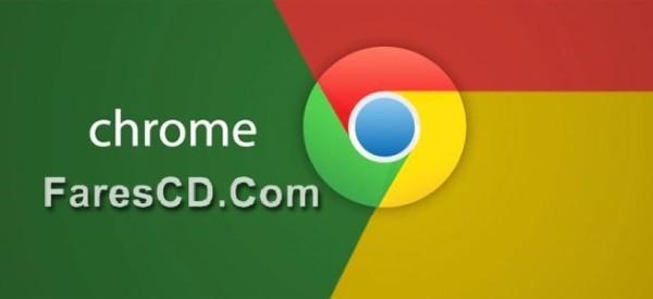 الإصدار الجديد من جوجل كروم | Google Chrome 42.0.2311.152 Final