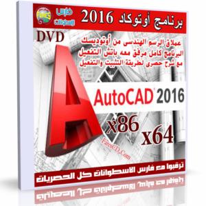 برنامج أوتوكاد 2016 مع التفعيل | Autodesk AutoCAD Design Suite Ultimate 2016