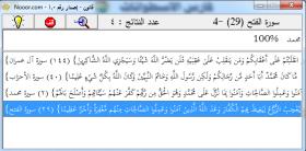 برنامج الباحث فى القرآن الكريم