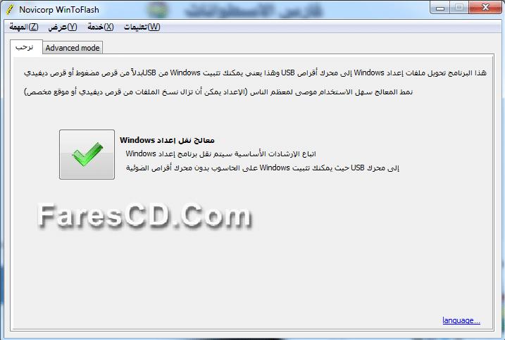 برنامج نسخ الويندوز على الفلاش  WinToFlash 0.9.0004 beta Portable  (1)