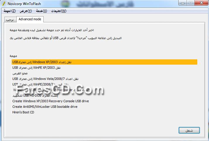برنامج نسخ الويندوز على الفلاش  WinToFlash 0.9.0004 beta Portable  (2)